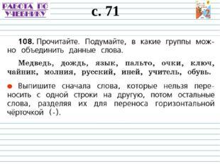 с. 71