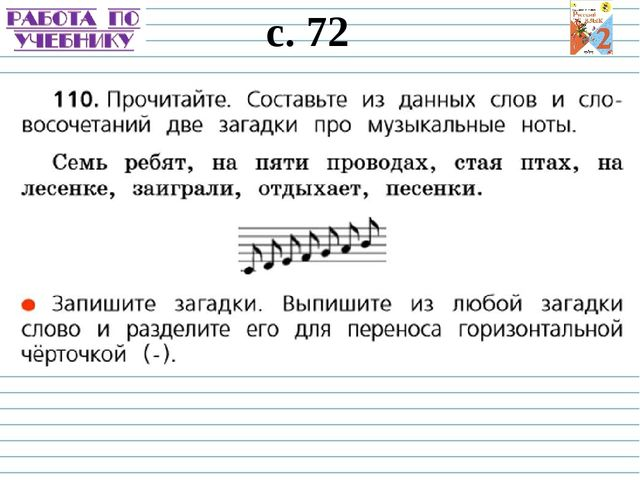 с. 72