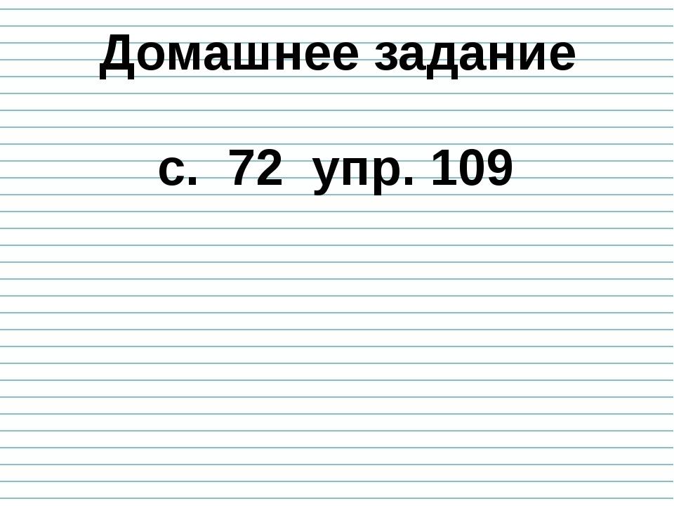 Домашнее задание с. 72 упр. 109