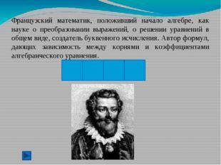 Франсуа Виет - французский математик. В 1591 г. ввёл буквенные обозначения н