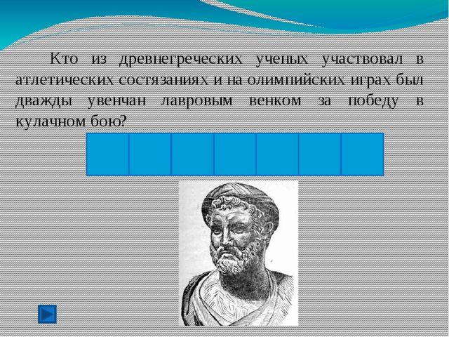 Пифагор. Великий ученый родился около 570 г. до н.э. на острове Самосе. Этот...