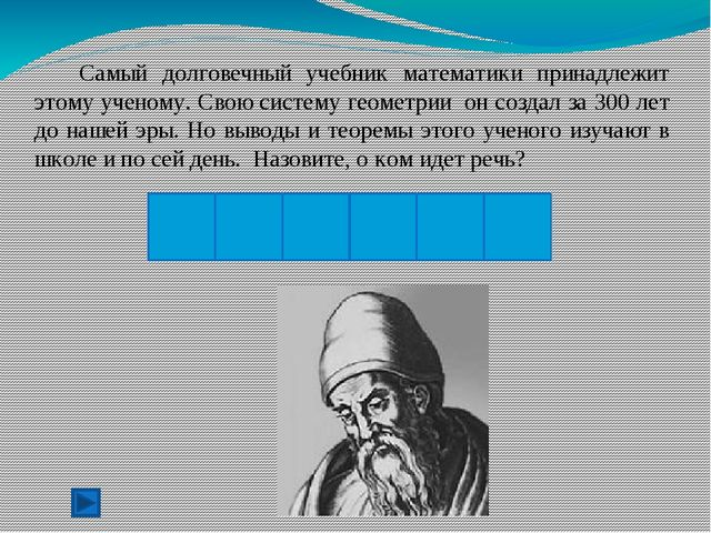 Евклид. Древнегреческий математик, автор первого из дошедших до нас теоретич...