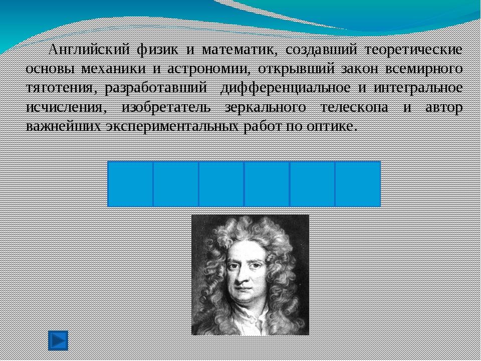 Исаак Ньютон - английский физик, математик, механик и астроном, один из созд...