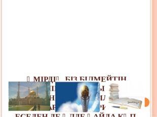 ӨМІРДІҢ БІЗ БІЛМЕЙТІН БЕЙМӘЛІМ СЫРЛАРЫ БІЗ БІЛЕТІННЕН ГӨРІ МИЛЛИОН, МИЛЛИАРД