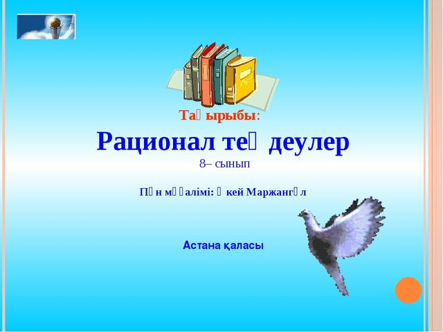 Тақырыбы: Рационал теңдеулер 8– сынып Пән мұғалімі: Өкей Маржангүл Астана қа...