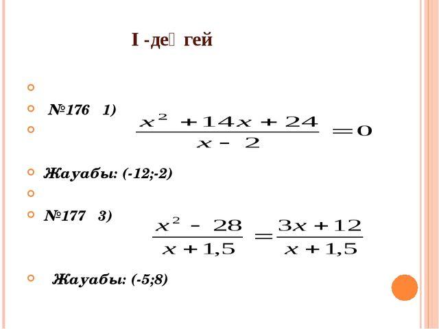 №176 1) Жауабы: (-12;-2) №177 3) Жауабы: (-5;8) І -деңгей