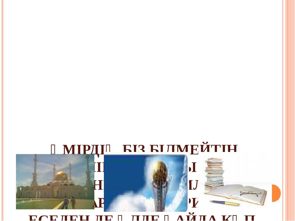 ӨМІРДІҢ БІЗ БІЛМЕЙТІН БЕЙМӘЛІМ СЫРЛАРЫ БІЗ БІЛЕТІННЕН ГӨРІ МИЛЛИОН, МИЛЛИАРД...