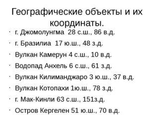 Географические объекты и их координаты. г. Джомолунгма 28 с.ш., 86 в.д. г. Бр