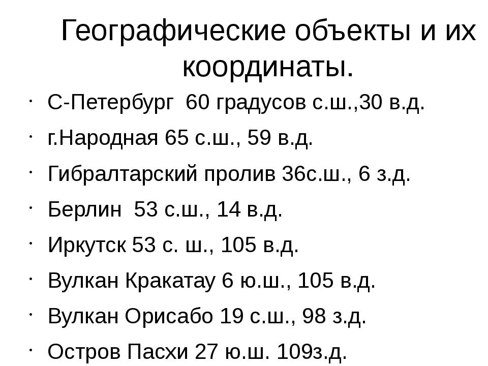 Географические объекты и их координаты. С-Петербург 60 градусов с.ш.,30 в.д....