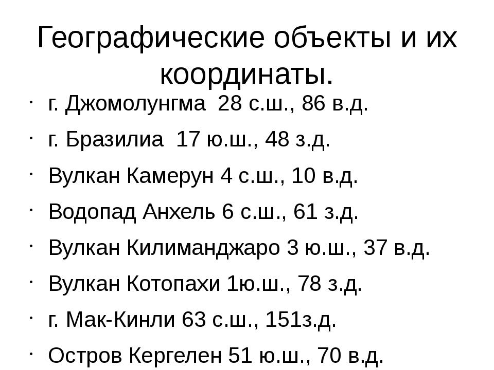 Географические объекты и их координаты. г. Джомолунгма 28 с.ш., 86 в.д. г. Бр...