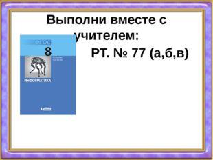 Выполни вместе с учителем: РТ. № 77 (а,б,в)