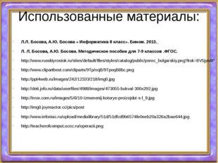 Использованные материалы: Л.Л. Босова, А.Ю. Босова « Информатика 8 класс». Би
