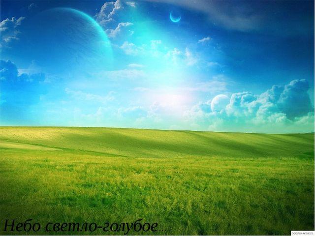 Небо светло-голубое…
