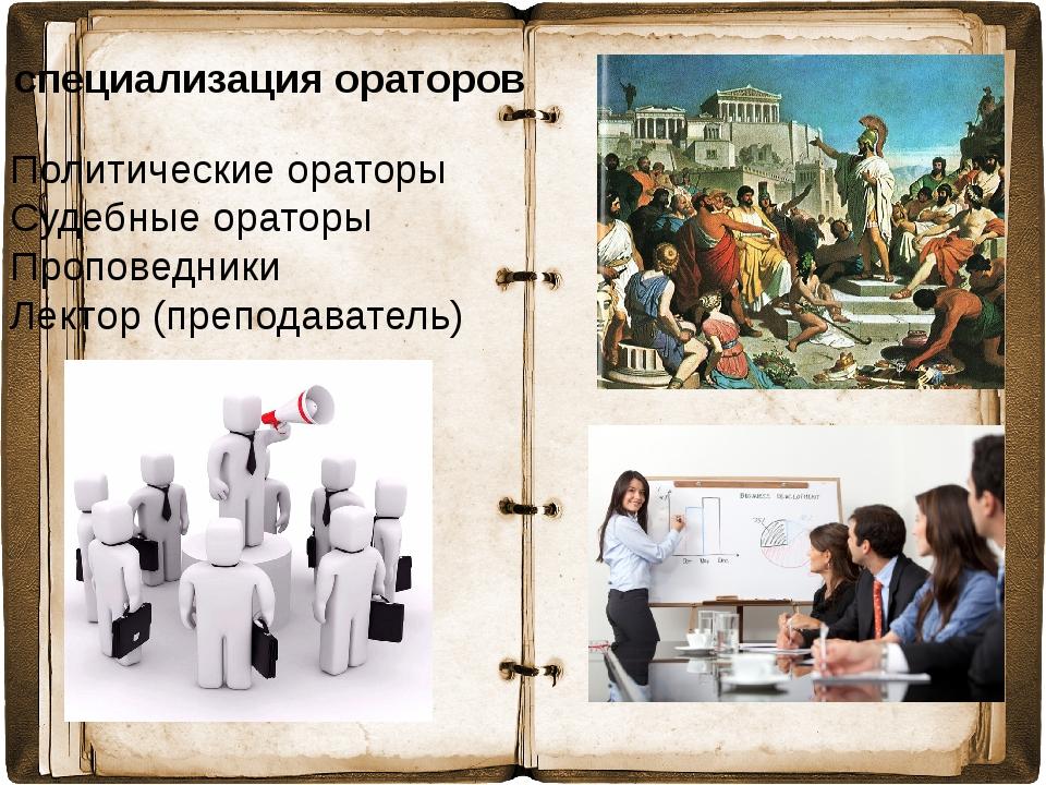специализация ораторов Политические ораторы Судебные ораторы Проповедники Лек...