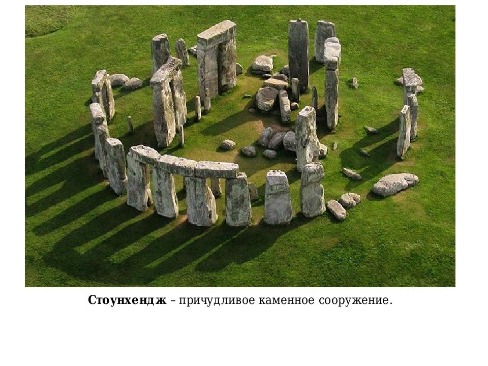 Стоунхендж– причудливое каменное сооружение.