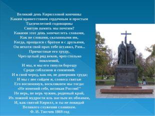 Великий день Кирилловой кончины Каким приветствием сердечным и простым Тысяче
