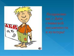 Поздравляю вас с Днём славянской письменности и культуры!