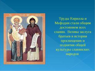 Труды Кирилла и Мефодия стали общим достоянием всех славян. Велика заслуга бр
