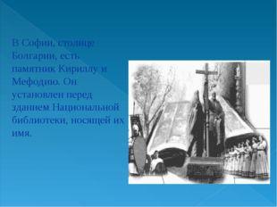 В Софии, столице Болгарии, есть памятник Кириллу и Мефодию. Он установлен пер
