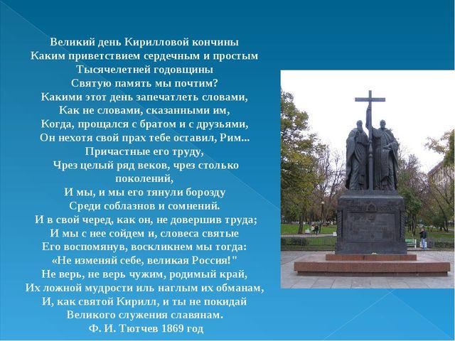 Великий день Кирилловой кончины Каким приветствием сердечным и простым Тысяче...