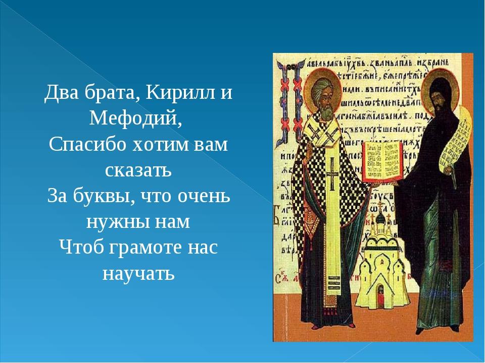 Два брата, Кирилл и Мефодий, Спасибо хотим вам сказать За буквы, что очень н...