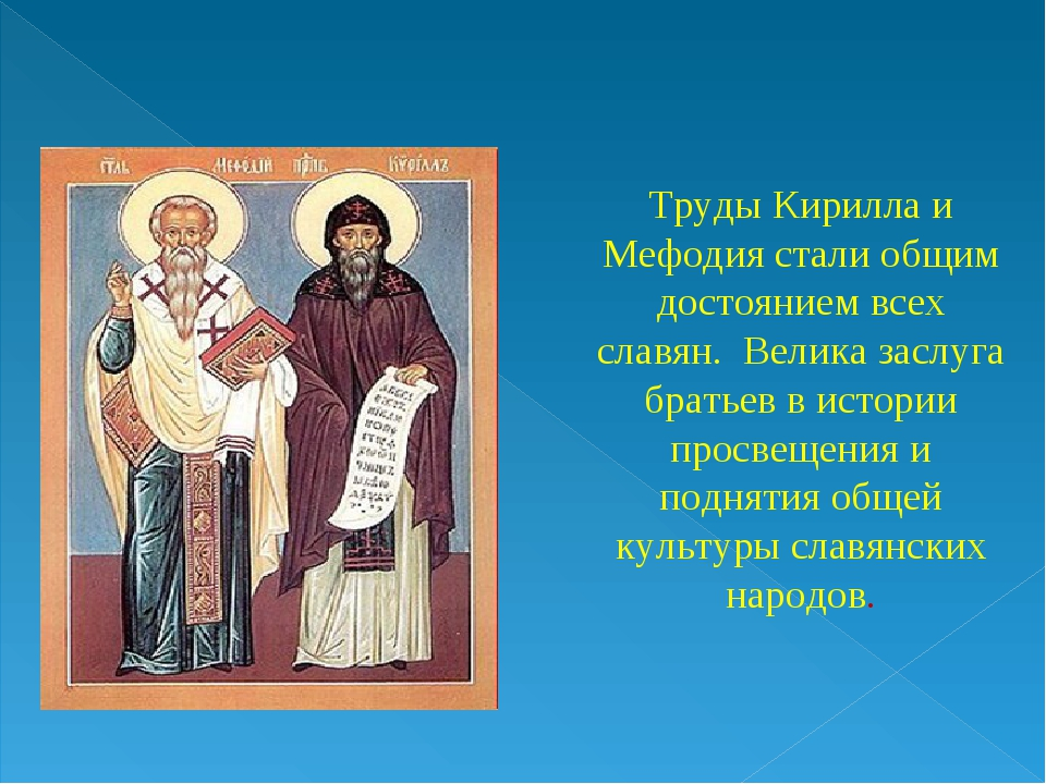 Труды Кирилла и Мефодия стали общим достоянием всех славян. Велика заслуга бр...