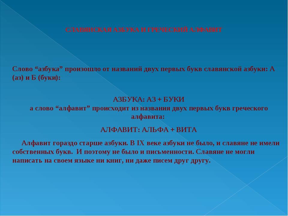 """Слово """"азбука"""" произошло от названий двух первых букв славянской азбуки..."""
