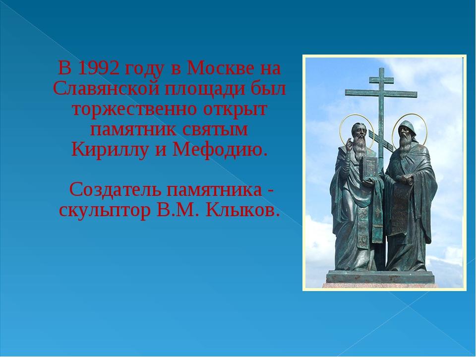 В 1992 году в Москве на Славянской площади был торжественно открыт памятник с...