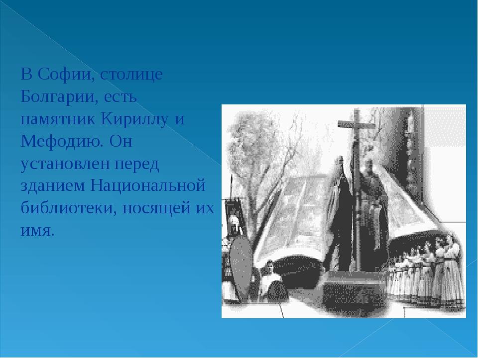 В Софии, столице Болгарии, есть памятник Кириллу и Мефодию. Он установлен пер...