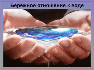 Бережное отношение к воде