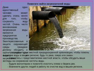 Помогите найти загрязнителей воды Даже один единственный человек может сдела