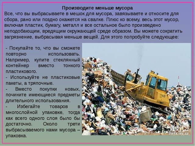 Производите меньше мусора Все, что вы выбрасываете в мешок для мусора, завяз...