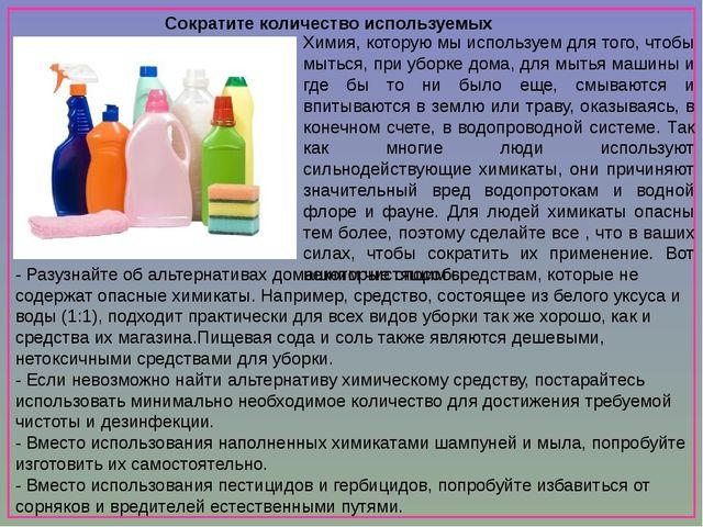 Сократите количество используемых химикатов Химия, которую мы используем для...