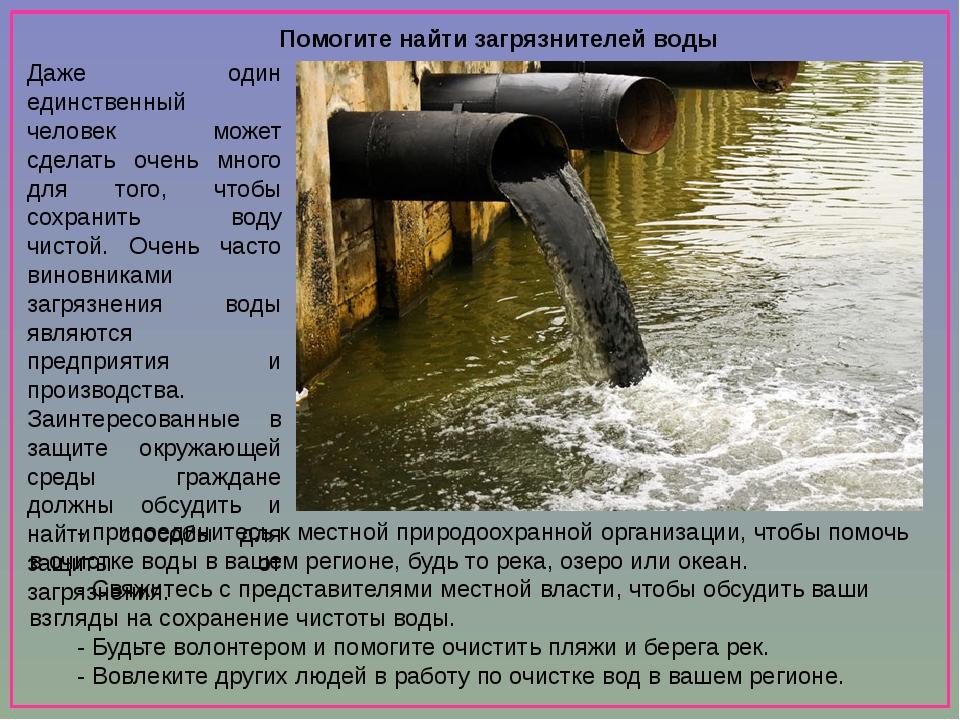 Помогите найти загрязнителей воды Даже один единственный человек может сдела...