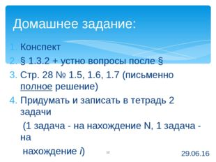 Конспект § 1.3.2 + устно вопросы после § Стр. 28 № 1.5, 1.6, 1.7 (письменно п