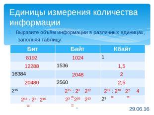 Выразите объём информации в различных единицах, заполняя таблицу: Единицы изм