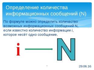 По формуле можно определить количество возможных информационных сообщений N,