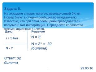 Задача 5. На экзамене студент взял экзаменационный билет. Номер билета студен
