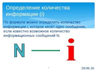 По формуле можно определить количество информации i, которое несёт одно сообщ