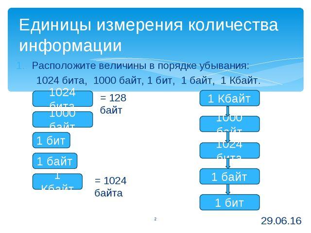 Расположите величины в порядке убывания: 1024 бита, 1000 байт, 1 бит, 1 байт,...