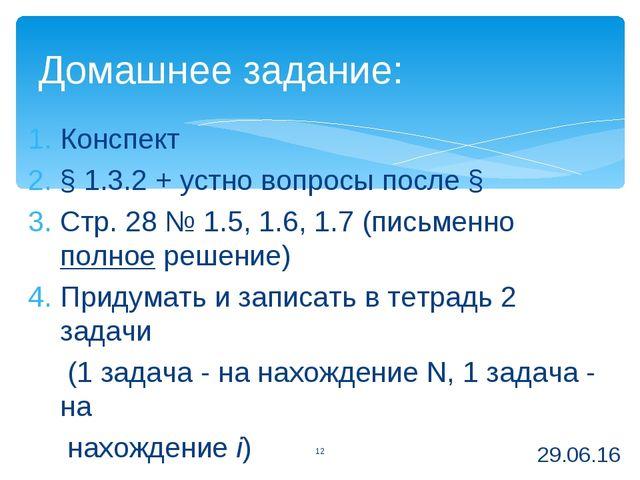 Конспект § 1.3.2 + устно вопросы после § Стр. 28 № 1.5, 1.6, 1.7 (письменно п...
