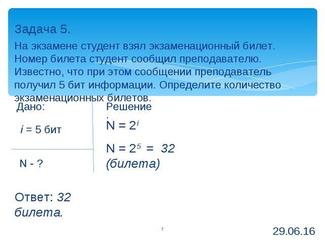 Задача 5. На экзамене студент взял экзаменационный билет. Номер билета студен...