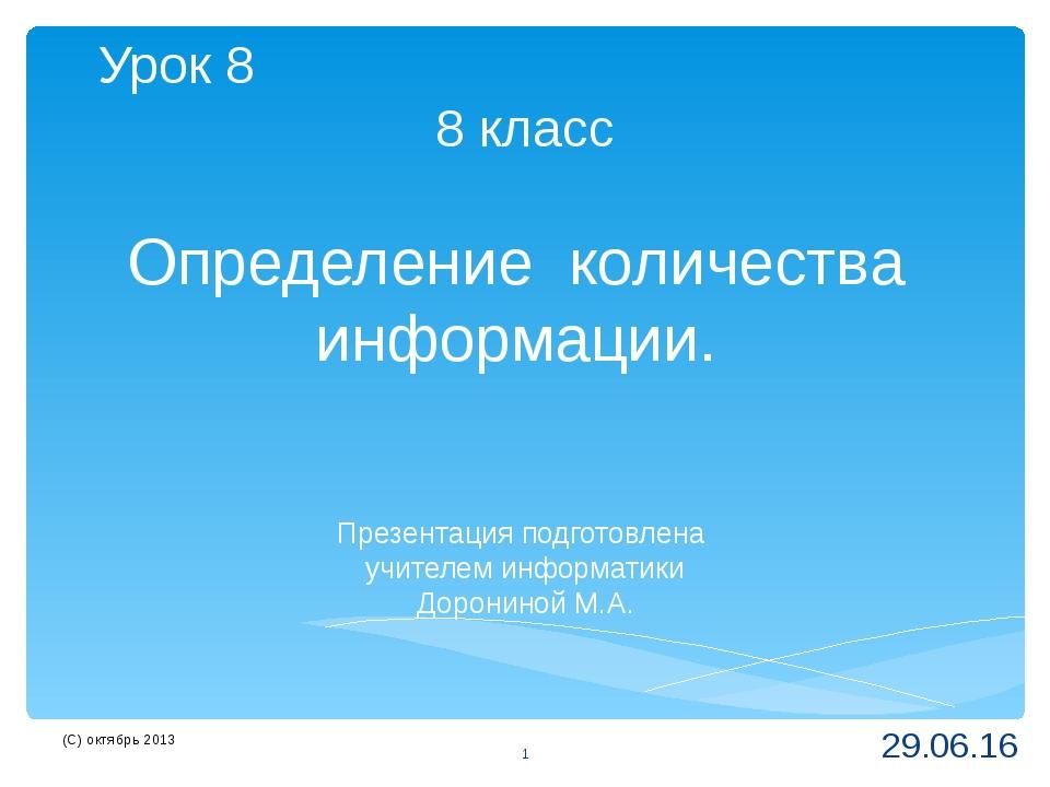 Урок 8 8 класс Определение количества информации. Презентация подготовлена уч...