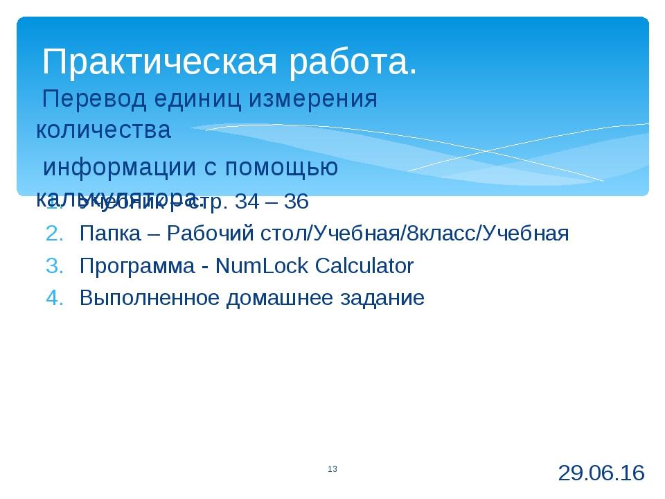 Учебник – стр. 34 – 36 Папка – Рабочий стол/Учебная/8класс/Учебная Программа...