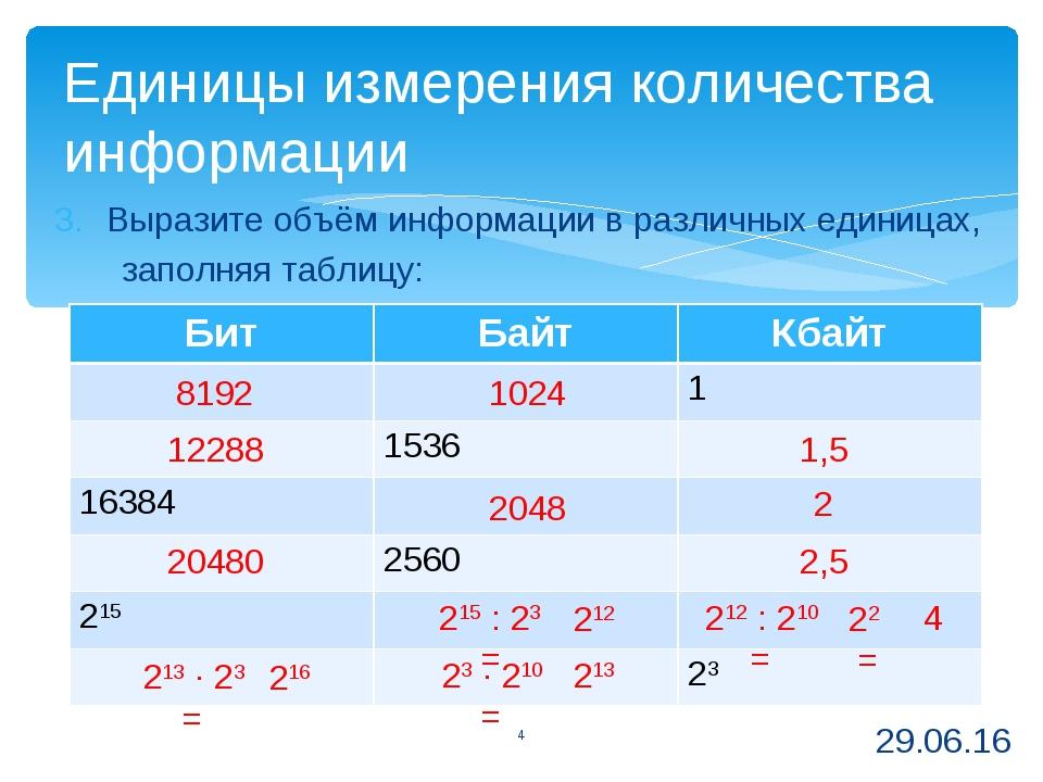 Выразите объём информации в различных единицах, заполняя таблицу: Единицы изм...