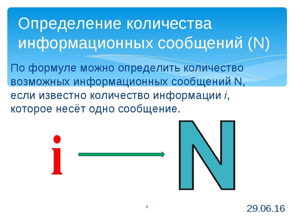 По формуле можно определить количество возможных информационных сообщений N,...