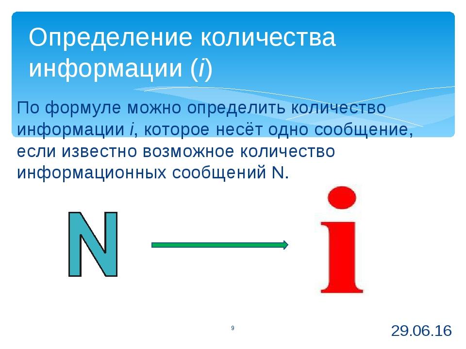 По формуле можно определить количество информации i, которое несёт одно сообщ...