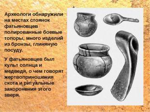 Археологи обнаружили на местах стоянок фатьяновцев полированные боевые топоры