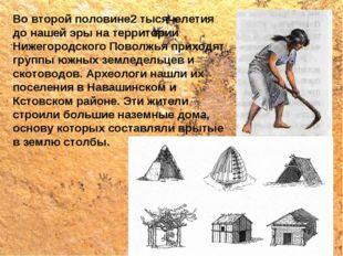 Во второй половине2 тысячелетия до нашей эры на территории Нижегородского Пов