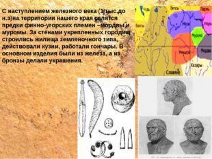 С наступлением железного века (1 тыс.до н.э)на территории нашего края селятся